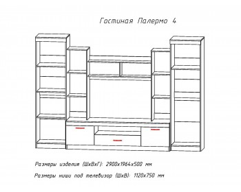 Стенка Палермо-4